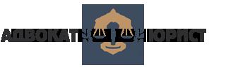 Юридическая консультация в СПБ -